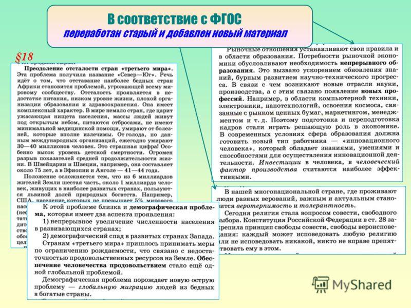 В соответствие с ФГОС переработан старый и добавлен новый материал §18