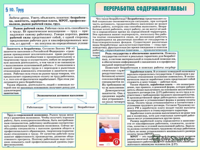 ПЕРЕРАБОТКА СОДЕРЖАНИЯ ГЛАВЫ I