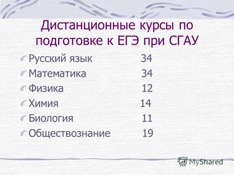 Дистанционные курсы по подготовке к ЕГЭ при СГАУ Русский язык 34 Математика 34 Физика 12 Химия 14 Биология 11 Обществознание 19