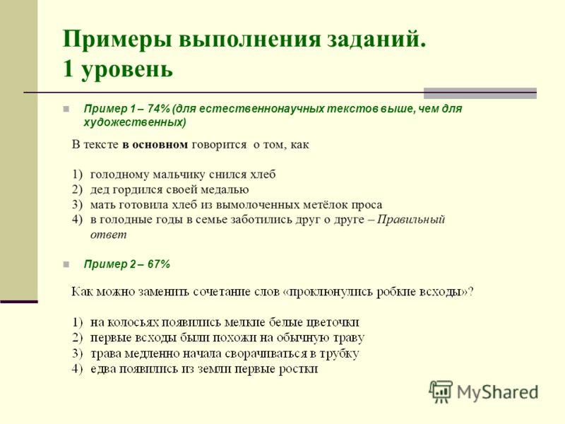 Пример 1 – 74% (для естественнонаучных текстов выше, чем для художественных) Пример 2 – 67% Примеры выполнения заданий. 1 уровень