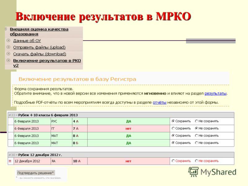 Включение результатов в МРКО