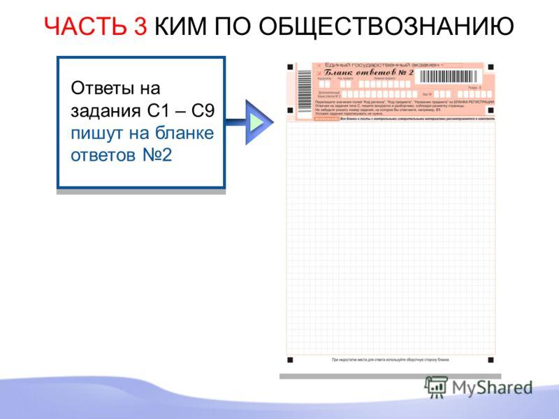 Ответы на задания С1 – С9 пишут на бланке ответов 2 ЧАСТЬ 3 КИМ ПО ОБЩЕСТВОЗНАНИЮ