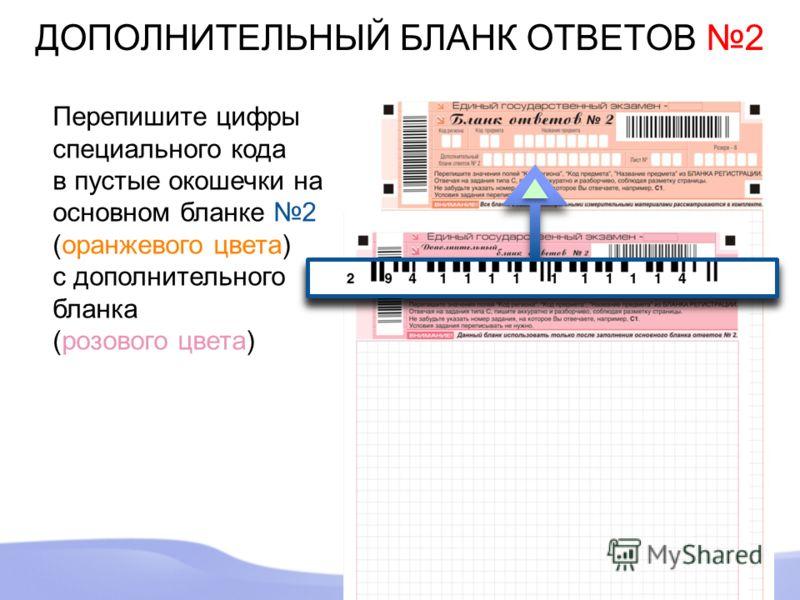 ДОПОЛНИТЕЛЬНЫЙ БЛАНК ОТВЕТОВ 2 Перепишите цифры специального кода в пустые окошечки на основном бланке 2 (оранжевого цвета) с дополнительного бланка (розового цвета)