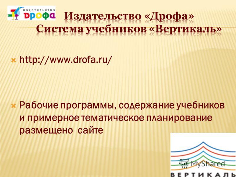 http://www.drofa.ru/ Рабочие программы, содержание учебников и примерное тематическое планирование размещено сайте 10