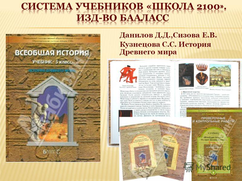 Данилов Д.Д.,Сизова Е.В. Кузнецова С.С. История Древнего мира 5