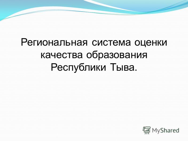 Региональная система оценки качества образования Республики Тыва.