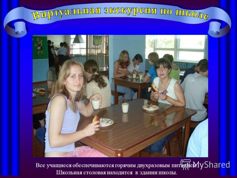 Все учащиеся обеспечиваются горячим двухразовым питанием. Школьная столовая находится в здании школы.