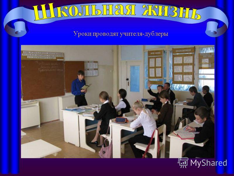 Уроки проводят учителя-дублеры