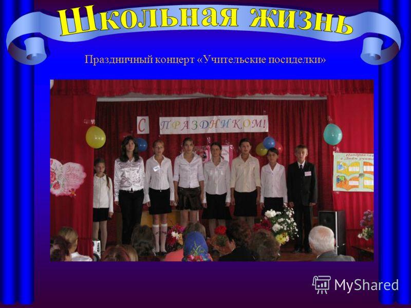 Праздничный концерт «Учительские посиделки»