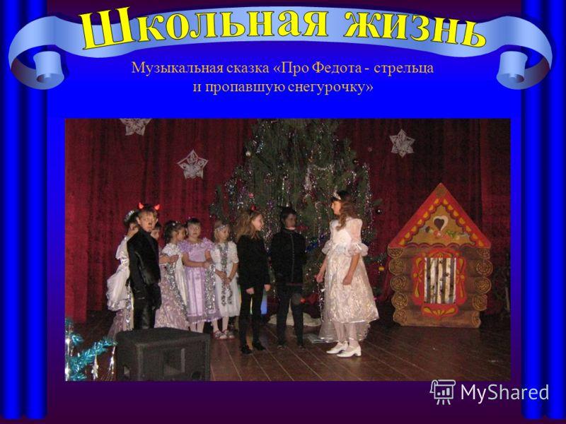 Музыкальная сказка «Про Федота - стрельца и пропавшую снегурочку»