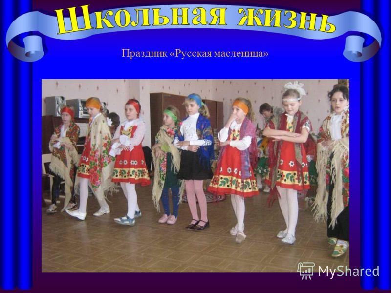 Праздник «Русская масленица»