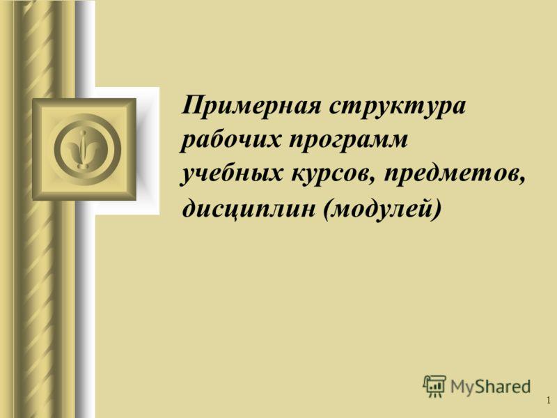 1 Примерная структура рабочих программ учебных курсов, предметов, дисциплин (модулей)