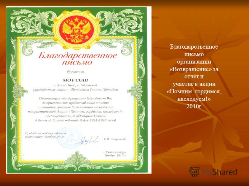 Благодарственное письмо организации «Возвращение» за отчёт и участие в акции «Помним, гордимся, наследуем!» 2010г