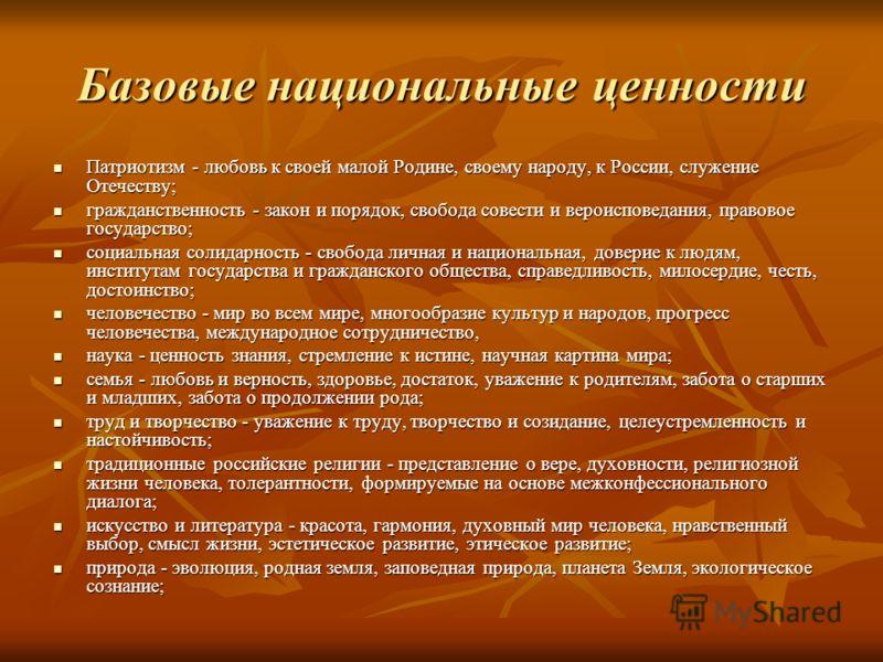 Базовые национальные ценности Патриотизм - любовь к своей малой Родине, своему народу, к России, служение Отечеству; Патриотизм - любовь к своей малой Родине, своему народу, к России, служение Отечеству; гражданственность - закон и порядок, свобода с
