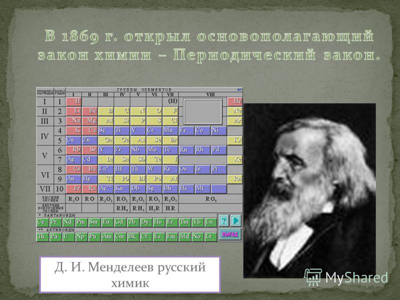 Д. И. Менделеев русский химик