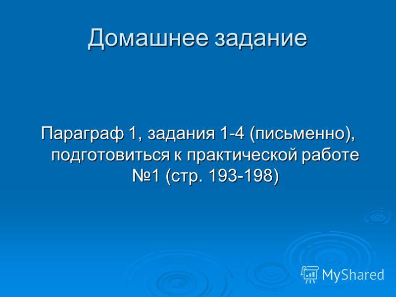 Домашнее задание Параграф 1, задания 1-4 (письменно), подготовиться к практической работе 1 (стр. 193-198)