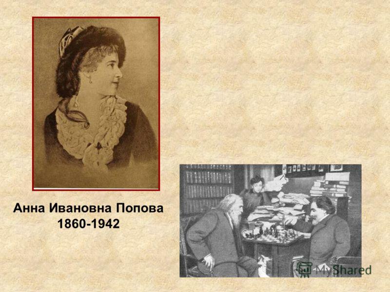 Анна Ивановна Попова 1860-1942