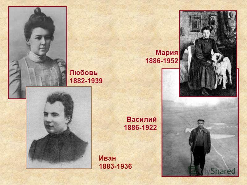 Мария 1886-1952 Василий 1886-1922 Любовь 1882-1939 Иван 1883-1936