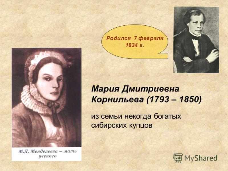 Мария Дмитриевна Корнильева (1793 – 1850) из семьи некогда богатых сибирских купцов Родился 7 февраля 1834 г.
