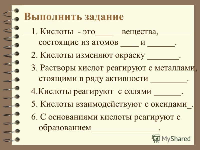 1.Сегодня на уроке я понял(а)…. 2.Я узнал(а) много нового. 3. На уроке было над чем подумать. 4. На все возникшие у меня вопросы, я получил(а) ответы. 5. На уроке я поработал(а) добросовестно.