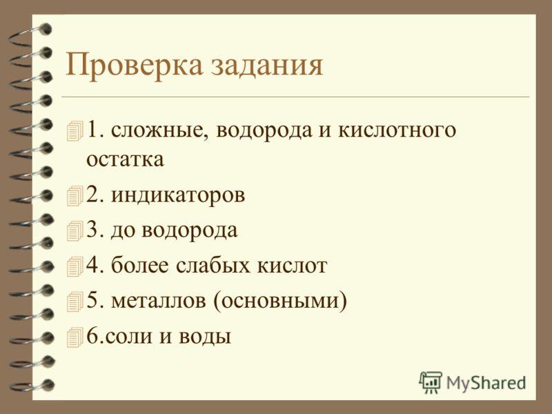 Выполнить задание 1. Кислоты - это____ вещества, состоящие из атомов ____ и ______. 2. Кислоты изменяют окраску _______. 3. Растворы кислот реагируют с металлами, стоящими в ряду активности ________. 4.Кислоты реагируют с солями ______. 5. Кислоты вз