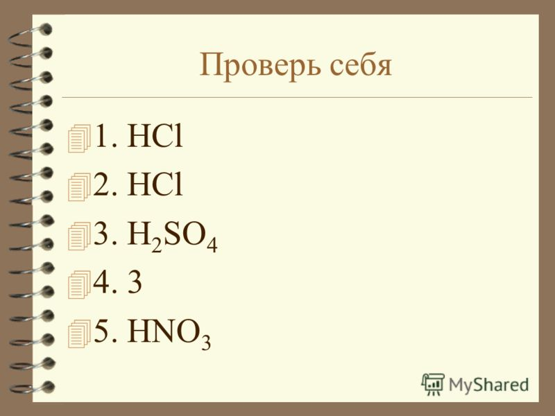 2.Тестовое задание. 1.Выберите химическую формулу кислоты: 4 НСl, ВаО, SO 3, КОН. 2. Выберите химическую формулу бескислородной кислоты. 4 Н 2 SО 3, НNO 3, НCl, Н 2 СО 3 3. Выберите химическую формулу двухосновной кислоты: 4 НСL, Н 2 SO 4, H 3 PO 4,