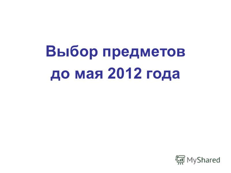 Выбор предметов до мая 2012 года