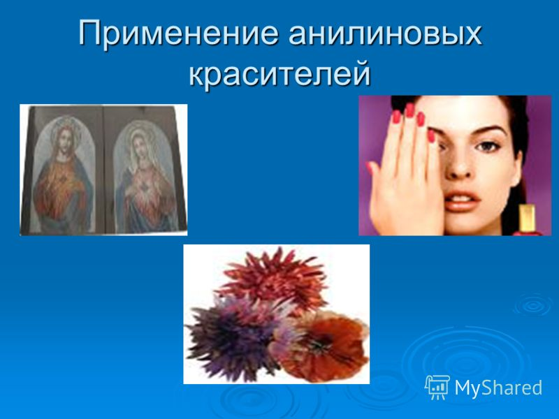 Применение анилиновых красителей