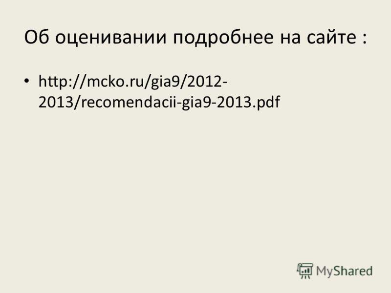 Об оценивании подробнее на сайте : http://mcko.ru/gia9/2012- 2013/recomendacii-gia9-2013.pdf