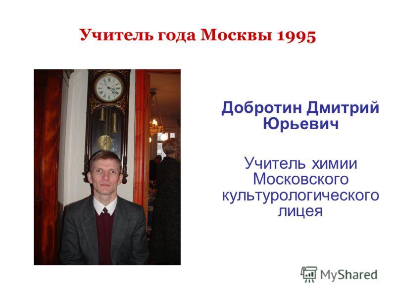 Учитель года Москвы 1995 Добротин Дмитрий Юрьевич Учитель химии Московского культурологического лицея