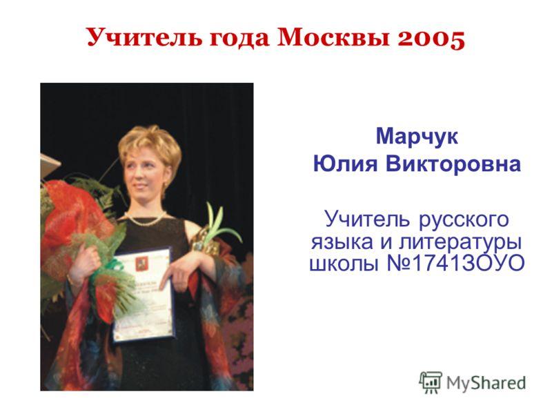 Учитель года Москвы 2005 Марчук Юлия Викторовна Учитель русского языка и литературы школы 1741ЗОУО
