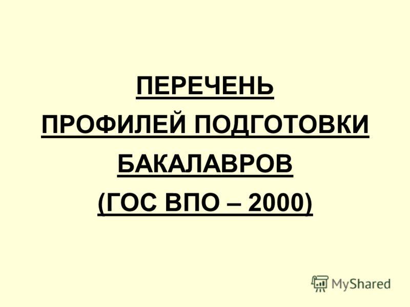 ПЕРЕЧЕНЬ ПРОФИЛЕЙ ПОДГОТОВКИ БАКАЛАВРОВ (ГОС ВПО – 2000)