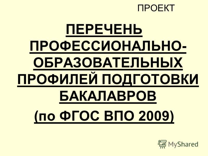 ПРОЕКТ ПЕРЕЧЕНЬ ПРОФЕССИОНАЛЬНО- ОБРАЗОВАТЕЛЬНЫХ ПРОФИЛЕЙ ПОДГОТОВКИ БАКАЛАВРОВ (по ФГОС ВПО 2009)