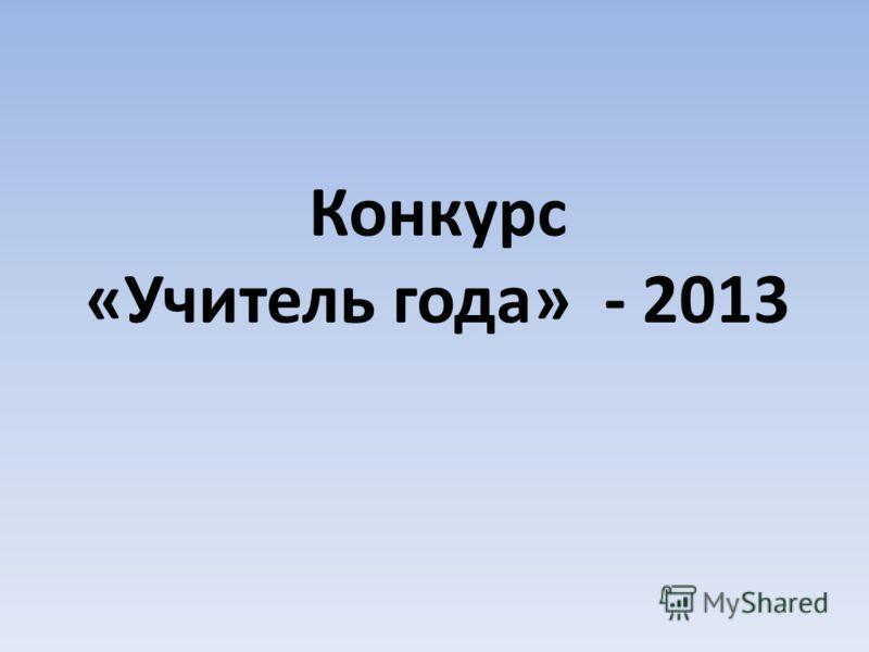 Конкурс «Учитель года» - 2013