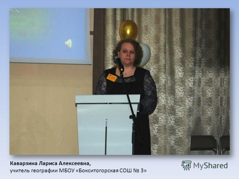 Каварзина Лариса Алексеевна, учитель географии МБОУ «Бокситогорская СОШ 3»
