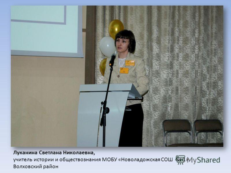 Луканина Светлана Николаевна, учитель истории и обществознания МОБУ «Новоладожская СОШ 1», Волховский район