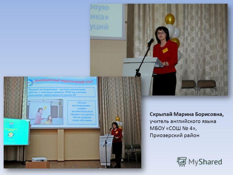 Скрыпай Марина Борисовна, учитель английского языка МБОУ «СОШ 4», Приозерский район
