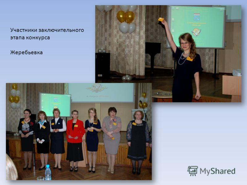 Участники заключительного этапа конкурса Жеребьевка