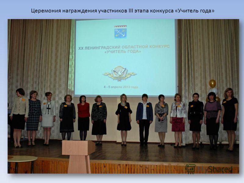 Церемония награждения участников III этапа конкурса «Учитель года»