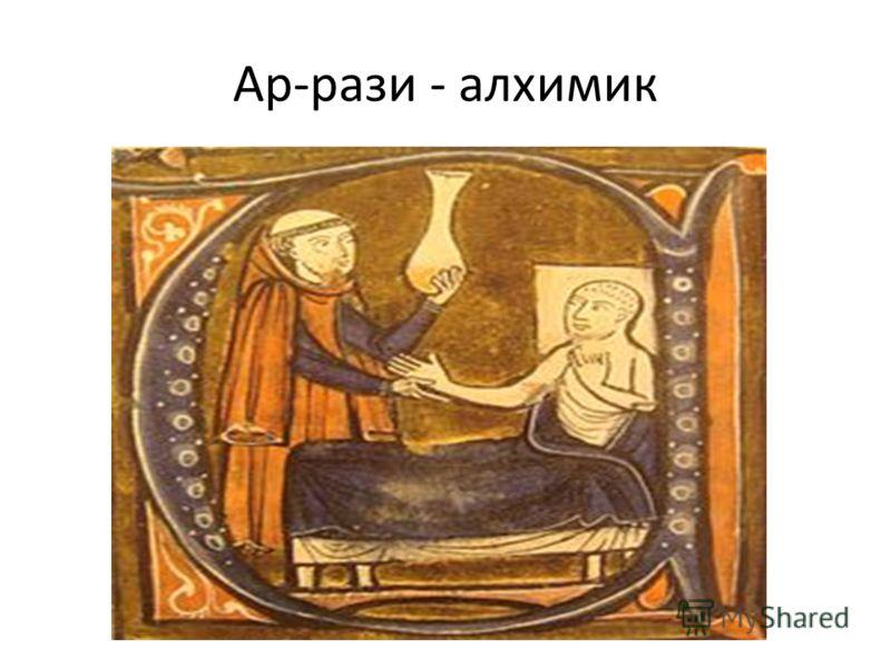 Ар-рази - алхимик