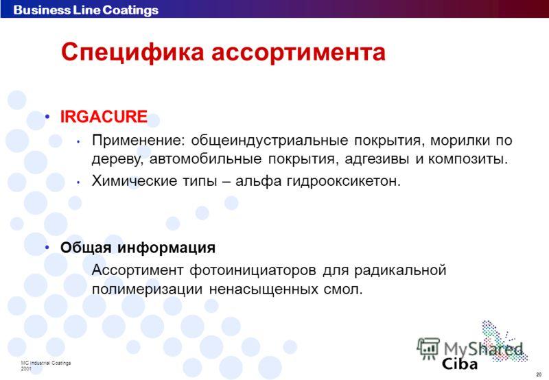 MC Industrial Coatings 2001 19 Business Line Coatings Tinuvin/Chimassorb Применение: общеиндустриальное, морилки по дереву и адгезивы. Химические типы: гидрооксифенилбензотриазол и пространственно затрудненные амины. Общая информация Препятствует фот