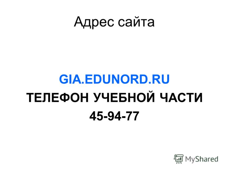 Адрес сайта GIA.EDUNORD.RU ТЕЛЕФОН УЧЕБНОЙ ЧАСТИ 45-94-77