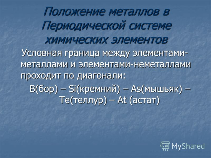Презентация По Химии Серебро