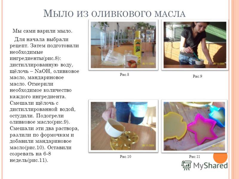 М ЫЛО ИЗ ОЛИВКОВОГО МАСЛА Мы сами варили мыло. Для начала выбрали рецепт. Затем подготовили необходимые ингредиенты(рис.8): дистиллированную воду, щёлочь – NaOH, оливковое масло, мандариновое масло. Отмерили необходимое количество каждого ингредиента