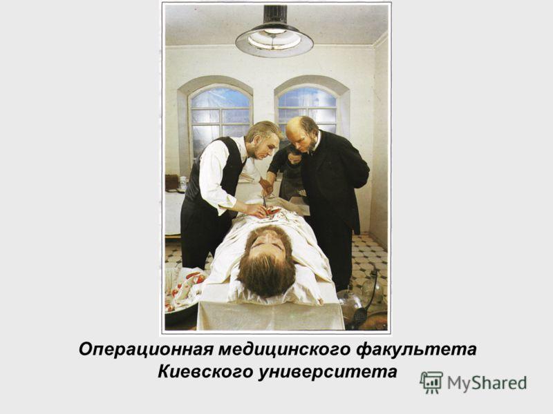 Операционная медицинского факультета Киевского университета