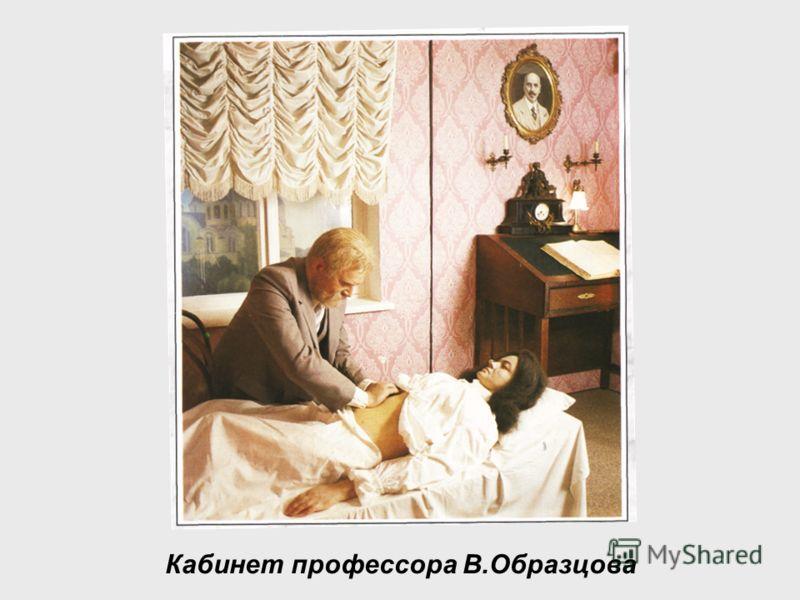 Кабинет профессора В.Образцова
