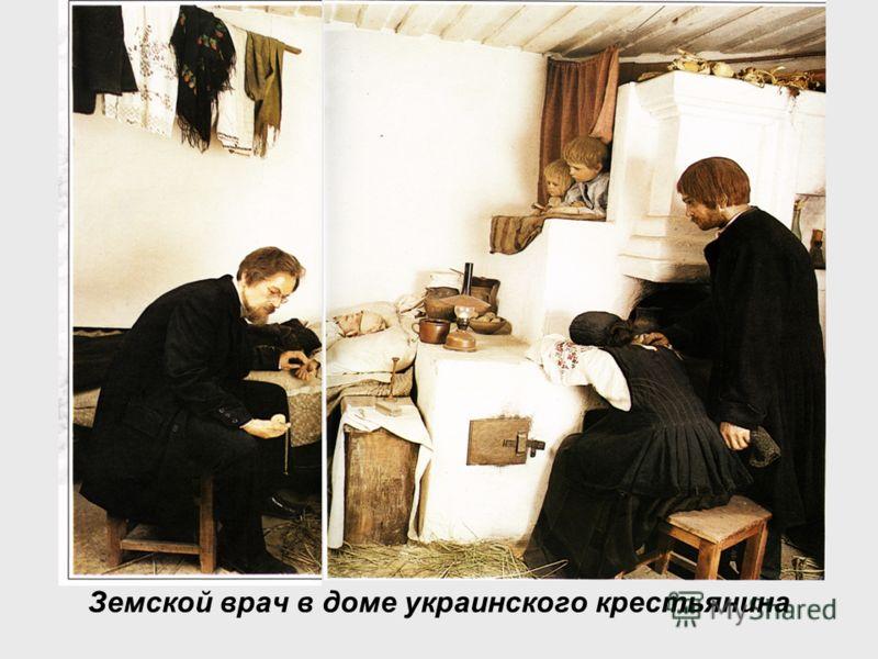 Земской врач в доме украинского крестьянина