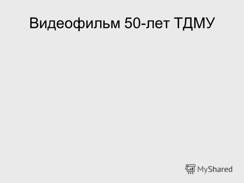 Видеофильм 50-лет ТДМУ