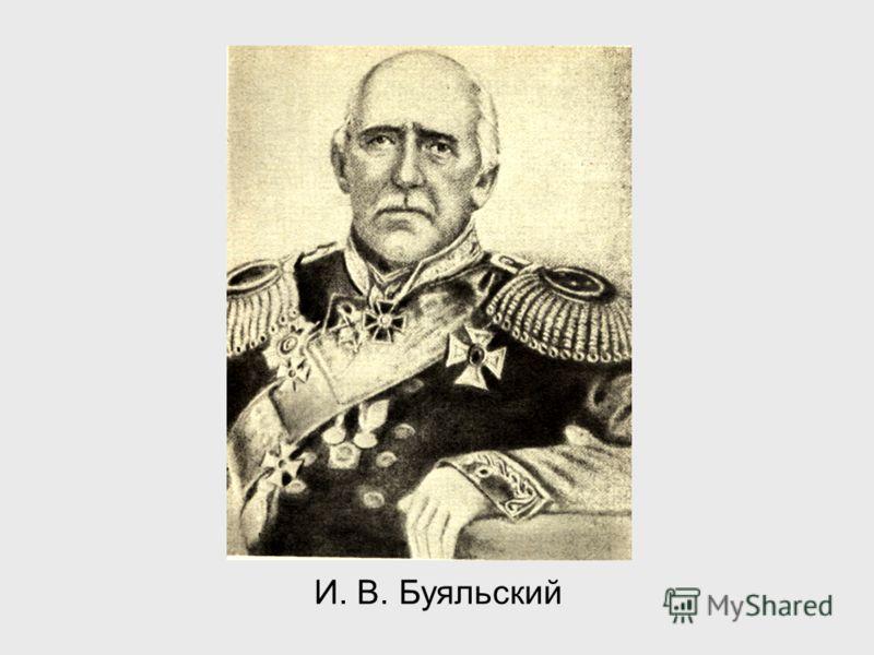 И. В. Буяльский