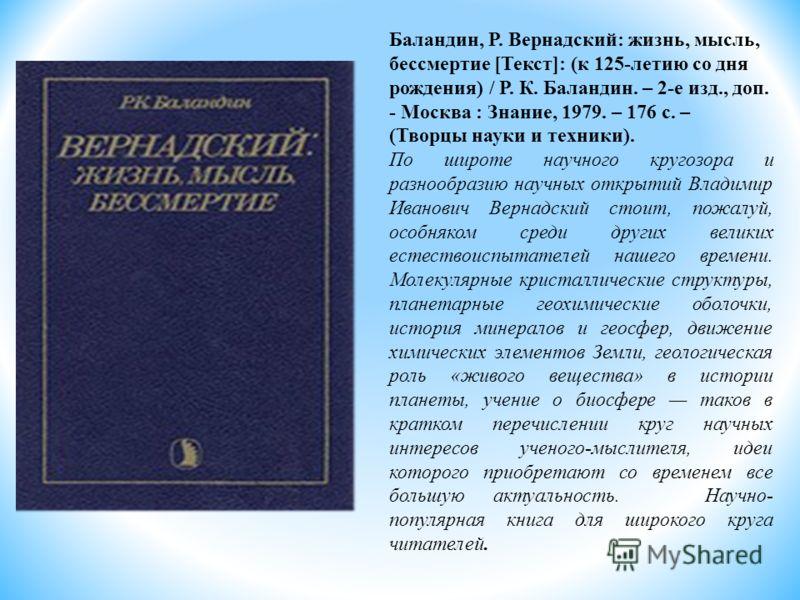 Дневники вернадского скачать для электронной книги бесплатно